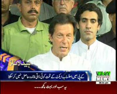 Waqtnews Headlines 06:00 pm 5 August 2016