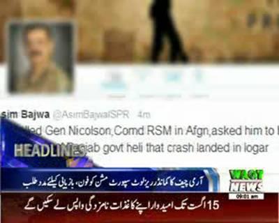 Waqtnews Headlines 09:00 AM 05 August 2016