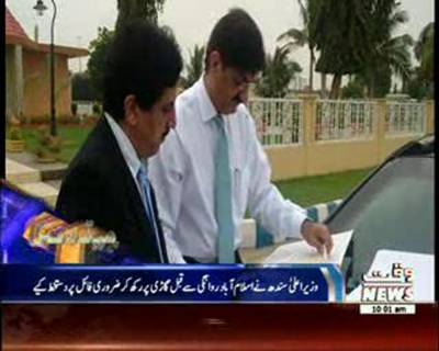 Waqtnews Headlines 10:00 AM 05 August 2016
