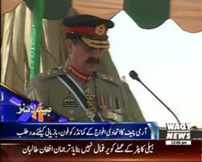 Waqtnews Headlines 12:00 PM 05 August 2016