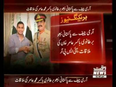 ٓرمی چیف سے پاکستانی نژاد برطانوی باکسر عامر خان کی ملاقات ،آئی ایس پی آر