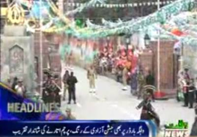 Waqtnews Headlines 08:00 PM 14 August 2016