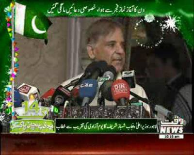 CM shahbaz sharif's Message on independence Day