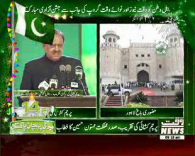 President Mamnoon Hussain's Message on Independence Day