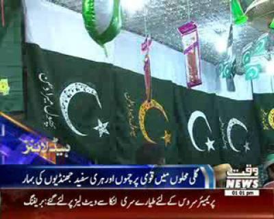 Waqtnews Headlines 01:00 PM 14 August 2016
