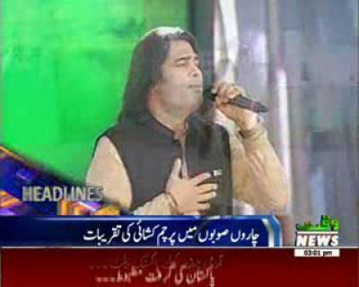 Waqtnews Headlines 03:00 PM 14 August 2016