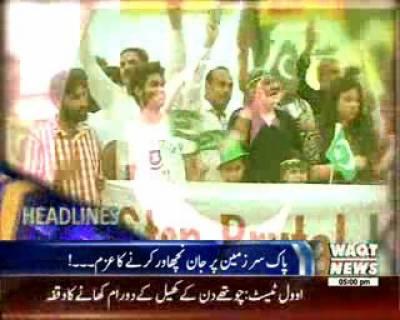 Waqtnews Headlines 05:00 PM 14 August 2016