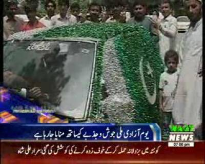 Waqtnews Headlines 07:00 PM 14 August 2016