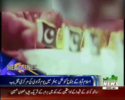 Waqtnews Headlines 10:00 AM 14 August 2016