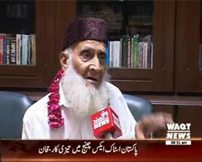 برصغیر پاک وہند کے مسلمانوں نے قیام پاکستان کی تحریک