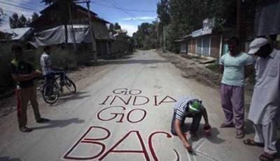 مقبوضہ جموں و کشمیر میں بھارت کے یوم آزادی کے موقع پر یوم سیاہ منایا جارہا ہے۔