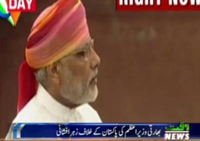 پاکستان نے اپنا یوم آزادی کشمیریوں کے نام کیا تو بھارتی وزیراعظم کے تن بدن میں آگ لگ گئی۔