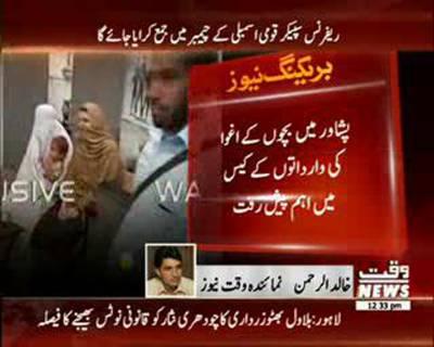 پشاور: ایک لاکھ روپے میں بچی فروخت کرنے والے میاں بیوی گرفتار