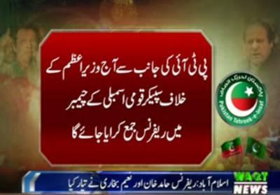 پاکستان تحریک انصاف آج وزیراعظم نوازشریف کے خلاف ریفرنس دائر کرے گی۔
