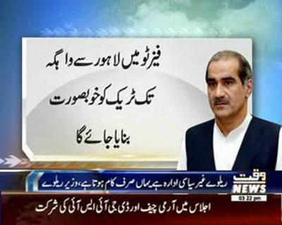 وزیرریلوے خواجہ سعد رفیق نے گرین ریلوے کوریڈور منصوبے کا اعلان کردیا