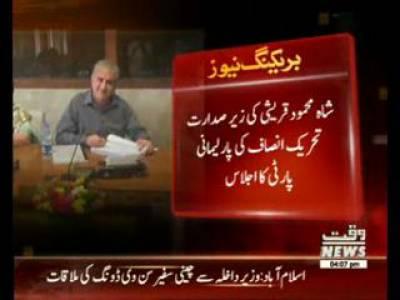 شاہ محمود قریشی کی زیر صدارت تحریک انصاف کی پارلیمانی پارٹی کا اجلاس
