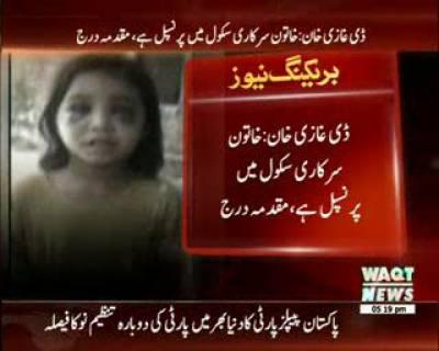 ڈیرہ غازی خان میں دودھ گرانے پر خاتون نے اپنی کمسن ملازمہ کو تشدد کا نشانہ بنا ڈالا