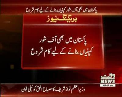 اب پاکستان میں بھی آف شور کمپنیاں بنیں گیں
