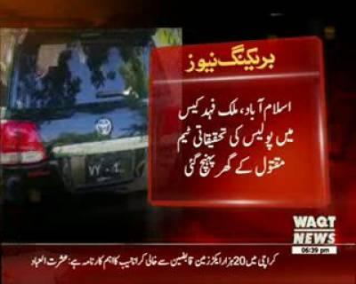 ملک فہد قتل کیس معاملے کی تفتیش کے لیے وفاقی پولیس کی تحقیقاتی ٹیم مقتول فہد کے گھر پہنچ گئی