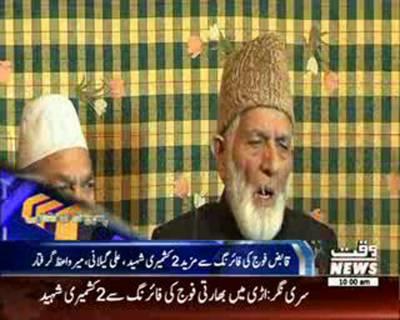 Waqtnews Headlines 10:00 AM 15 August 2016