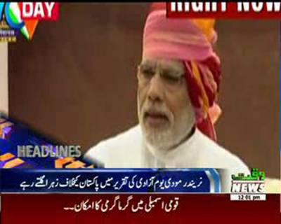 Waqtnews Headlines 12:00 PM 15 August 2016