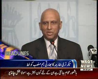 Waqtnews Headlines 04:00 PM 15 August 2016