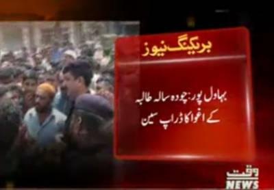 بہاول پور میں چودہ سالہ طالبہ کے اغوا کا ڈراپ سین ہو گیا