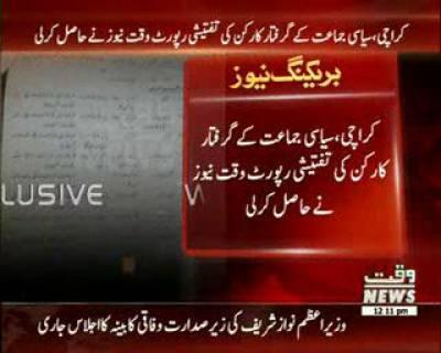 کراچی میں رینجرز کے ہاتھوں گرفتارکلیم عرف کا لا کی تفتیشی رپورٹ وقت نیوز نے حاصل کرلی ہے