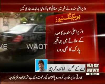 وزیراعلیٰ سندھ مراد علی شاہ کا کراچی کے مختلف علاقوں کا دورہ