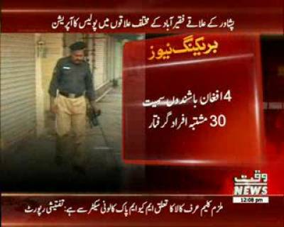 پشاور کے علاقے فقیر آباد کے مختلف علاقوں میں پولیس کا آپریشن