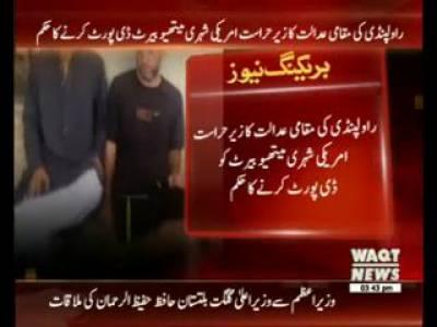راولپنڈی کی مقامی عدالت کا زیرحراست امریکی شہری میتھیو بیرٹ کو ڈی پورٹ کرنے کا حکم