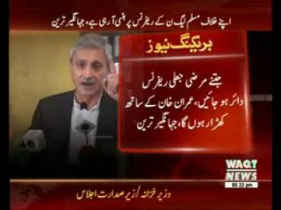 جہانگیر ترین:جتنے بھی جعلی ریفرنسز جمع ہو جائیں۔ عمران خان کے ساتھ کھڑا رہوں گا
