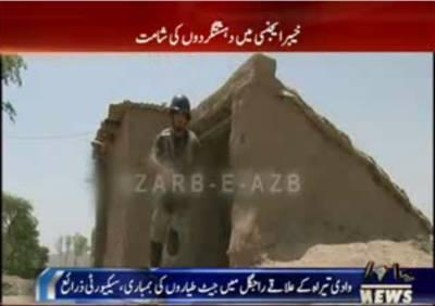 خیبرایجنسی میں پاک فضائیہ کے شاہینوں کی بمباری کے نتیجے میں تیرہ دہشت گرد ہلاک