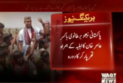 پاکستانی نژاد برطانوی باکسر عامر خان نے اہلیہ کے ہمراہ تھرپارکر کا دورہ کیا