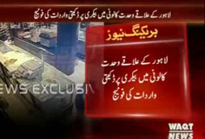لاہور کے علاقے وحدت کالونی میں بیکری پر ڈکیتی واردات کی فوٹیج