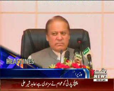 Waqtnews Headlines 02:00 PM 18 August 2016