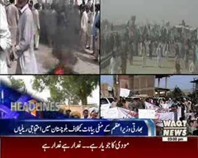 Waqtnews Headlines 03:00 PM 18 August 2016
