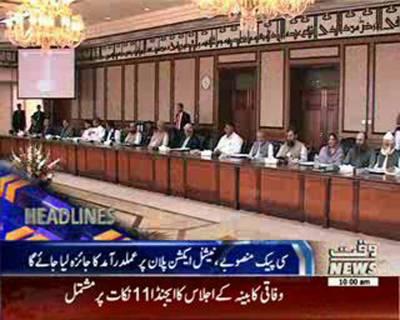 Waqtnews Headlines 10:00 AM 18 august 2016