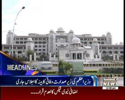 Waqtnews Headlines 12:00 PM 18 August 2016