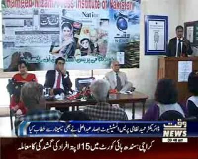 لاہور میں حمید نظامی پریس انسٹی ٹیوٹ میں