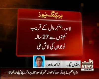 لاہور :ہنجروال کے قریب کھیتوں سے 27 سالہ نوجوان کی لاش ملی