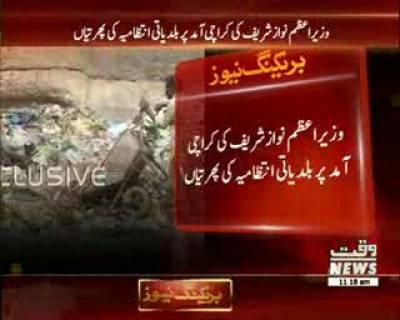 نوازشریف کی کراچی آمد اورایدھی کی مرحوم کی رہائش گاہ آمد کی اطلاع پر بلدیاتی انتظامیہ حرکت میں آگئی