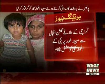 کراچی کے علاقے گلشن اقبال سے مبینہ طور پر بچی کے اغواء کی کوشش ناکام
