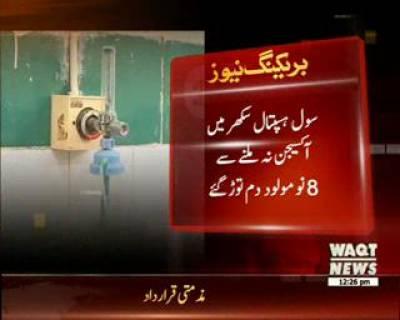 سول ہسپتال سکھر میں آکسیجن نہ ملنے سے 8 نومولود دم توڑ گئے