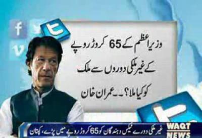 پاکستان میں غیرملکی سرمایہ کاری کی کمی کی وجہ سے کرپشن ہے.وزیراعظم کے غیرملکی دورے ٹیکس دہندگان کو پینسٹھ کروڑ روپے میں پڑے