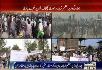 نریندر مودی کے بیان کیخلاف گلگت بلتستان کے مختلف علاقوں میں احتجاجی ریلیاں نکالی جارہی ہیں