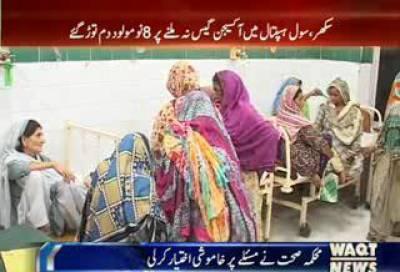 سندھ میں محکمہ صحت کی مبینہ غفلت اوربےحسی کا ایک اور بڑا واقعہ سامنےآگیا