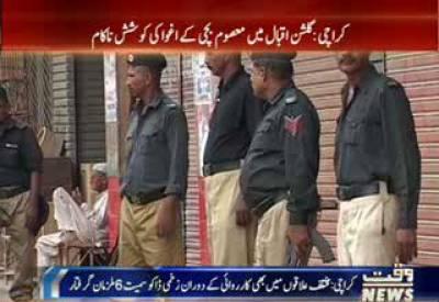 کراچی کے علاقے گلشن اقبال میں معصوم بچی کے اغوا کی کوشش ناکام بنا دی گئی