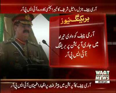 General Raheel Shahrif Visit To Khayber Agency