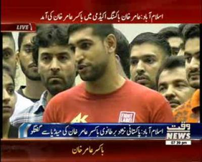Islamabad:Boxer Amir Khan Media Talk